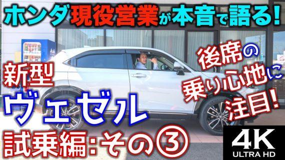 [Review mobil baru (test drive ③)]Dealer HONDA berbicara aktif tentang Vezel baru yang bekerja sama![Saluran Honda Cars Shiga Minami]
