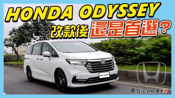 [Daddy Andy Test Drive]Apakah masih menjadi pilihan pertama setelah facelift HONDA ODYSSEY 2021?
