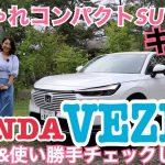 [Honda HONDA / Vezel VEZEL e: HEV Z] ☆ Akhirnya saya naik! Bukankah ini seperti Honda? Apakah seperti Honda? SUV kompak. Saya dengan hati-hati memeriksa ke kursi belakang!