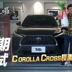 [Tes Panjang Corolla Cross # 1]Toyota Corolla Cross Gasoline Monarch | Tes Panjang CC secara resmi diluncurkan[7Car Viewpoint]