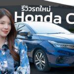 Review Honda City e: HEV, Mesin Hybrid, Fungsionalitas Penuh  Dengan harga yang terjangkau!   LDA World