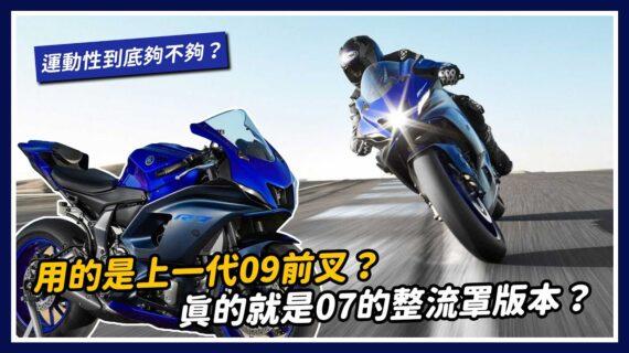 Ramalan harga, spesifikasi, dan analisis peralatan YAMAHA YZF-R7 Taiwan, dapatkah Anda menantikan R9? | Analisis webmaster