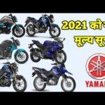 नयाँ मूल्य सुची, Harga Motor Yamaha di Nepal 2021, Harga motor Yamaha di Nepal, Yamaha Nepal.