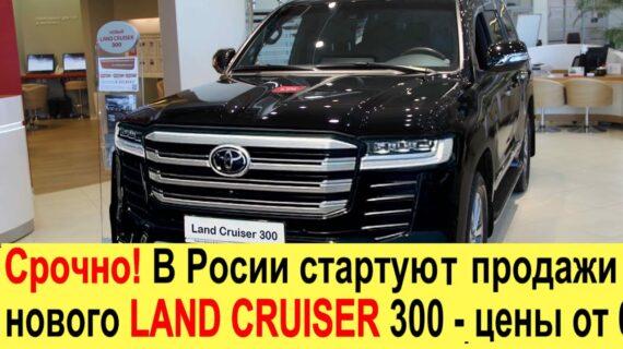 SANGAT!  TOYOTA LAND CRUISER 300 (2021) baru – mulai penjualan di RUSIA: harga dan perlengkapan