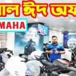 Harga Promo Lebaran Yamaha Bike Big 2021     Diskon Besar     Arif Vlogs