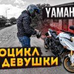 Sepeda Motor Yamaha FZ8 untuk GADIS    Test drive dan pemilihan Moto Yamaha FZ8!