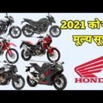 Daftar Harga Baru, Harga Sepeda Honda Nepal 2021, Harga Sepeda Honda Nepal, Honda Nepal.