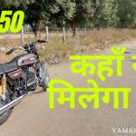 Yamaha RD 350    Dimana untuk membeli satu?