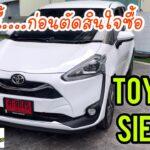 Review Toyota Sienta, Mobil Keluarga Serbaguna, Sebelum Membeli Tonton Klip Ini Dulu.  Kalau tidak mau…..!!!